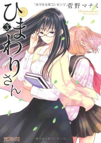 ひまわりさん3 (アライブコミックス)