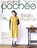 ソーイングPochee  Vol.5 (Heart Warming Life Series)