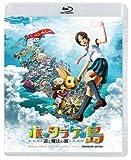 Oblivion Island: Haruka and the Magic Mirror (Hottarake no Shima - Haruka to Maho no Kagami -) Standard Edition [Blu-ray]