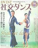 DVDで社交ダンス-わかりやすい映像で誰でもすぐ踊れる