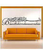 Wandora W1482 Muurtattoo Muursticker Bismillah Islam Allah Arabisch God Turkije Istanbul