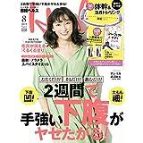 日経ヘルス 日経 Health 2019年8月号 カバーモデル:杏 ‐ あん