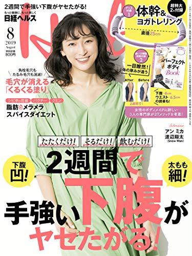 日経ヘルス 2019年8月号 画像 A