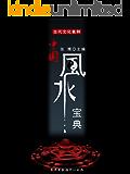 中国风水宝典 (古代文化集粹)