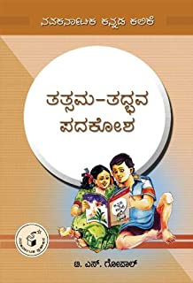 Buy tatsama tadbhava padakosha book online at low prices in.