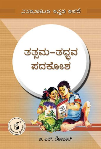 Kannada grammar tatsama tadbhava for sda fda kas psi pdo and all.