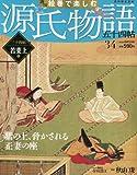 Shukan Emaki De Tanoshimu Genji Monogatari August 12 2012
