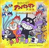 Soreike! Anpanman Daizensyu by Soundtrack (2002-08-21)