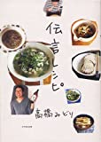 伝言レシピ (クウネルの本)