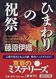 ひまわりの祝祭 (講談社文庫)