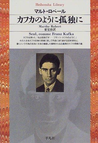 カフカのように孤独に (平凡社ライブラリー (265))