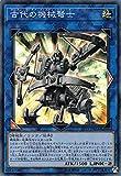 遊戯王 LVP3-JP016 古代の機械弩士 (スーパーレア 日本語版) リンク・ヴレインズ・パック3