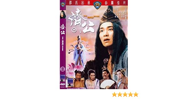 Stephen chow movie download.