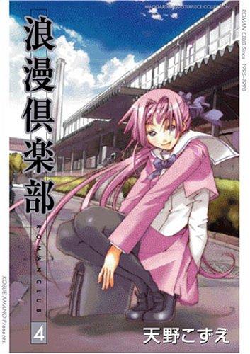 浪漫倶楽部 4 (BLADE COMICS)
