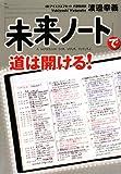 「未来ノートで道は開ける!」渡邉 幸義
