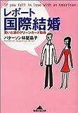 レポート国際結婚―笑いと涙のグリーンカード取得 (知恵の森文庫)