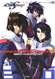Mobile Suit Gundam Seed Destiny Perfect Archive (Japanese Import)