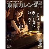 東京カレンダー 2018年6月号 小さい表紙画像