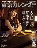 東京カレンダー2018年6月号