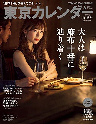 東京カレンダー 2018年6月号 大きい表紙画像