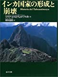 img - for Collapse and the formation of the Inca state (2003) ISBN: 4887216416 [Japanese Import] book / textbook / text book