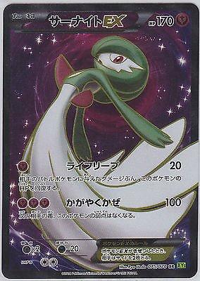 Pokemon Card XY Booster Part 5 Tidal Storm Gardevoir-EX 075//070 SR XY5 1st Japan
