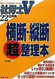 社労士V 横断・縦断超整理本〈22年受験〉