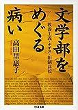 文学部をめぐる病い―教養主義・ナチス・旧制高校 (ちくま文庫)
