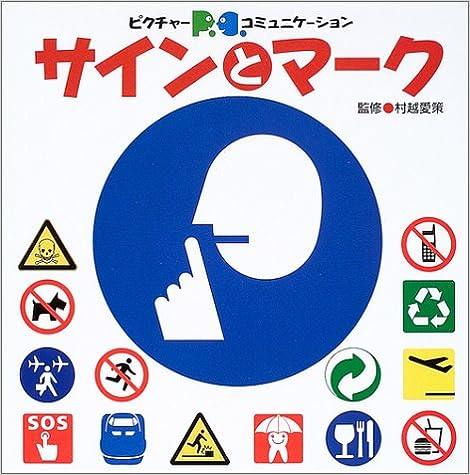 案内マーク、標識、リサイクルマークなど、街や家の中で出会う絵文字