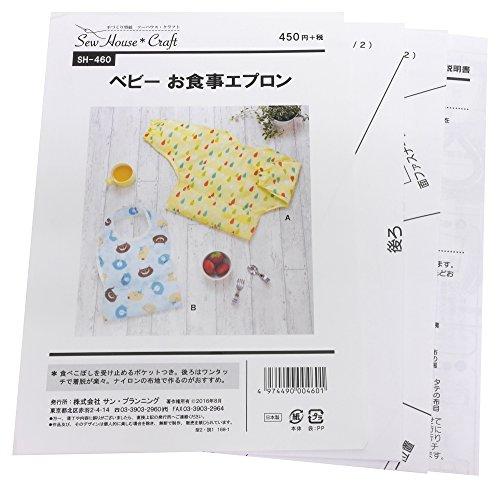 型紙・パターン サーハウス・クラフト ベビーお食事エプロン SH-460の商品画像
