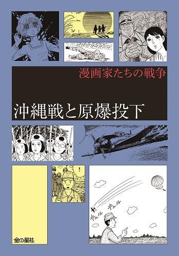 沖縄戦と原爆投下 (漫画家たちの戦争)