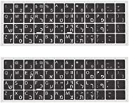 2-Pack Universal Hebrew Keyboard Stickers, Replacement Hebrew English Keyboard Stickers with Black Background