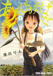 あそびあそばせ 第01巻 [Asobi Asobase vol 01]