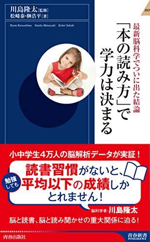 最新脳科学でついに出た結論 「本の読み方」で学力は決まる (青春新書インテリジェンス)