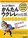 みんなで歌おう!  かんたんウクレレSONGBOOK by ガズ(リットーミュージック・ムック)