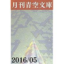gekkan aozorabunko 2016nen5gatugo (innkunabula_p_d) (Japanese Edition)