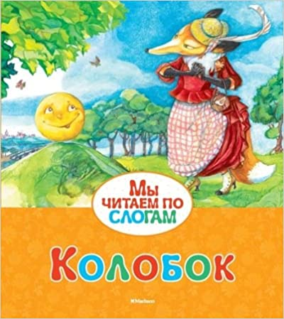 Book Kolobok