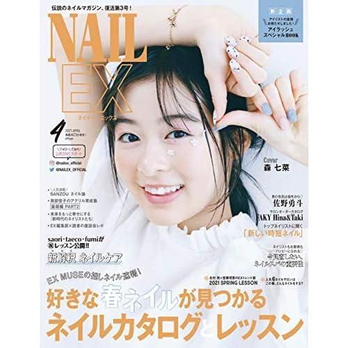 NAIL EX 2021年 4月号 表紙画像
