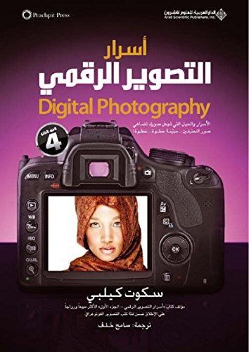 أسرار التصوير الرقمي - الجزء الرابع (Arabic Edition) by [سكوت كيلبي]