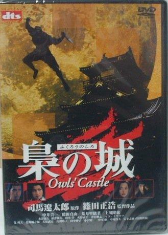 Amazon.com: Owls Castle - DVD: Kiichi Naki, Masahiro ...