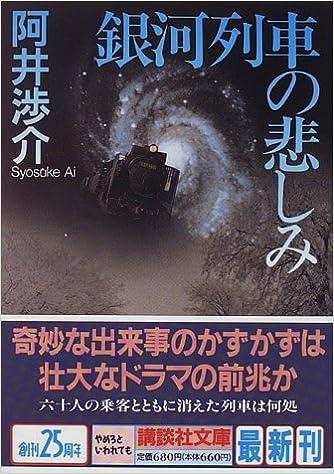 銀河列車の悲しみ (講談社文庫) ...