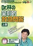 Dr.林の笑劇的救急問答 (上巻) ケアネットDVD (CareNet DVD)