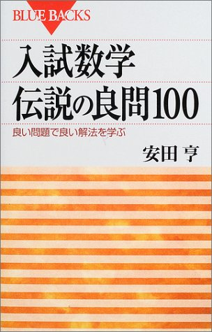 入試数学伝説の良問100―良い問題で良い解法を学ぶ (ブルーバックス)