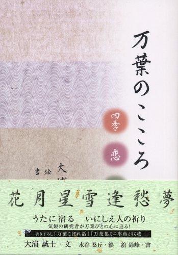 万葉のこころ-四季・恋・旅