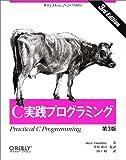 C実践プログラミング