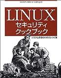 Linux Sekyuriti Kukkubukku: Shisutemu Bōgyo No Tameno Reshipishū