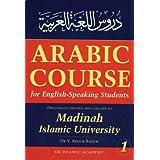 Arabic Course for English Speaking Students - Madinah Islamic University Level 1