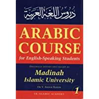 Arabic Course for English Speaking Students: v. 1: Originally Devised and Taught at Madinah Islamic University