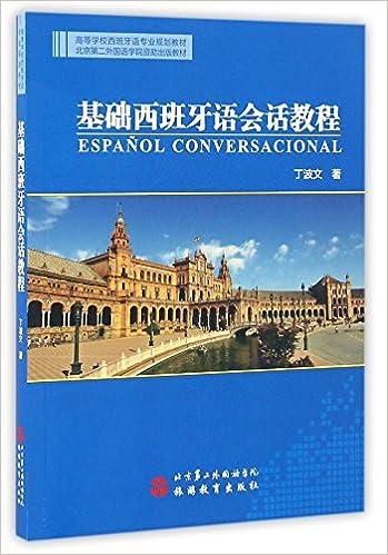 Book 基础西班牙语会话教程(附光盘高等学校西班牙语专业规划教材)