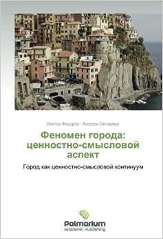 Fenomen goroda: tsennostno-smyslovoy aspekt: Gorod kak tsennostno-smyslovoy kontinuum